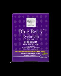 藍莓清目片